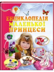 Енциклопедія маленької принцеси. Всезнайко