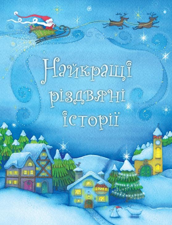 Найкращі різдвяні історії