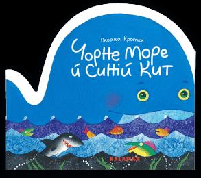 Чорне море й синій кит