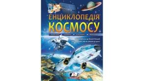Енциклопедія КОСМОСУ. Галактики. Планети. Супутники. Малі тіла