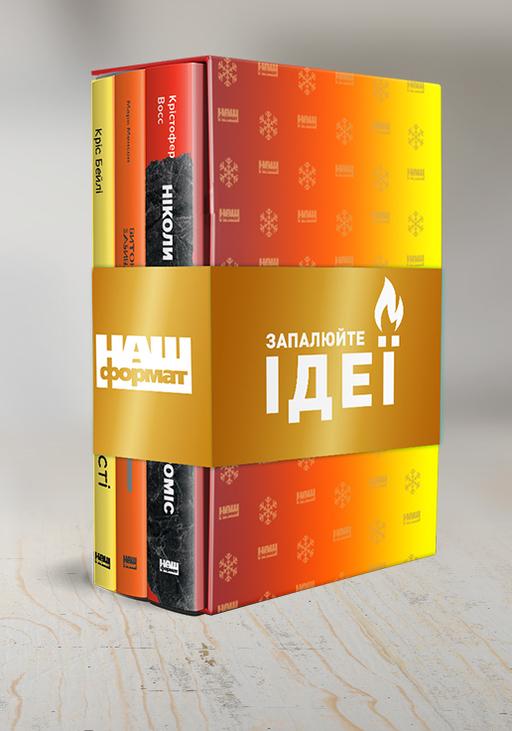Комплект книг «Набір для виживання в офісі»