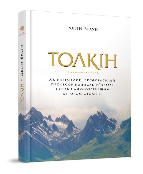 """Толкін. Як невідомий оксфордський професор написав """"Гобіта"""" і став найулюбленішим автором століття"""