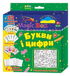 Magic Box. Букви і цифри