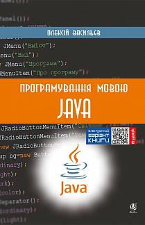 Програмування мовою Java