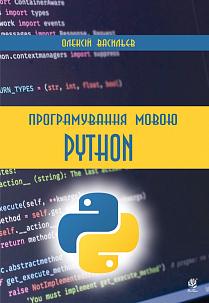 Програмування мовою Python
