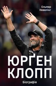 Юрґен Клопп: біографія