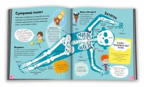 Перша книжка про тіло. Фото 2