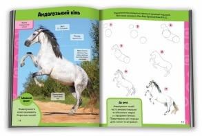 Вчимося малювати коней. Фото 3