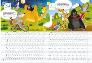 Школа чомучки. Прописи. Українська мова. 110 розвивальних наліпок. Фото 2