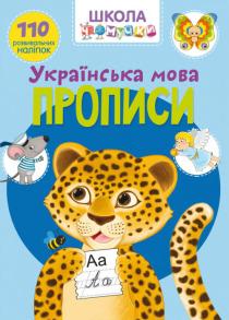 Школа чомучки. Прописи. Українська мова. 110 розвивальних наліпок