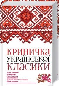 Криничка української класики
