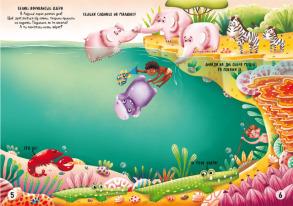 Меганаліпки. Підводний світ. Фото 2