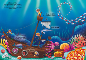 Меганаліпки. Підводний світ. Фото 3