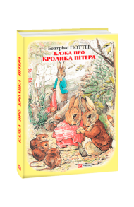 Казка про кролика Пітера