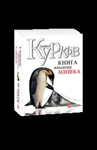 Книга пінгвіна Мишка