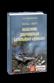 """Танець смерті. Щоденник добровольця батальйону """"Донбас"""""""
