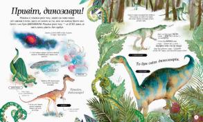 Велика ілюстрована книга про динозаврів. Фото 3