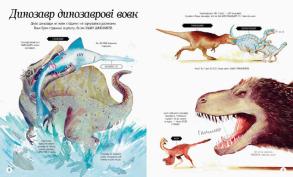 Велика ілюстрована книга про динозаврів. Фото 2