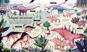 Велика ілюстрована книга про динозаврів. Фото 4