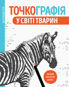 Точкографія. У світі тварин
