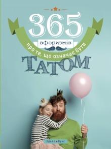 365 афоризмів про те, що означає бути татом