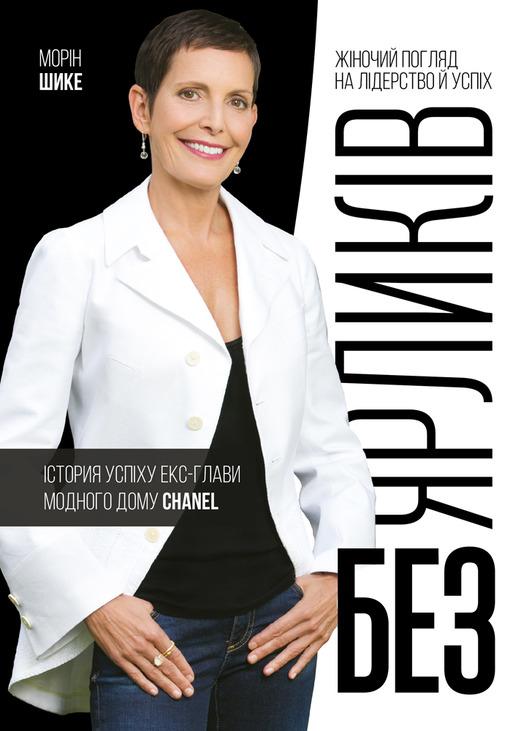 Без ярликів. Історія успіху екс-глави модного дому Chanel