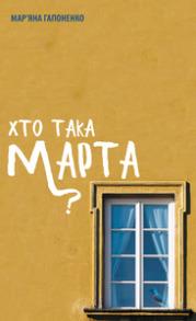 Хто така Марта?