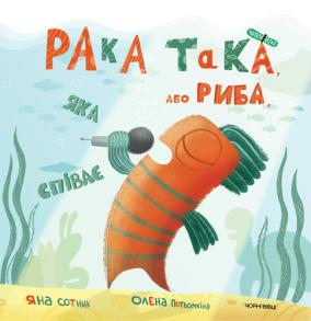 Рака Така, або Риба, яка співає