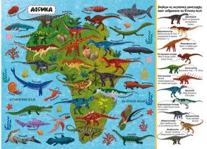 Твій перший віммельбух. Атлас динозаврів. Фото 2