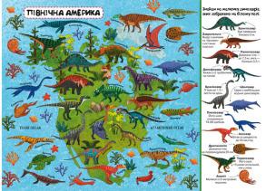 Твій перший віммельбух. Атлас динозаврів. Фото 3