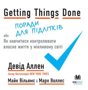 Getting Things Done, або Як навчитися контролювати власне життя у мінливому світі