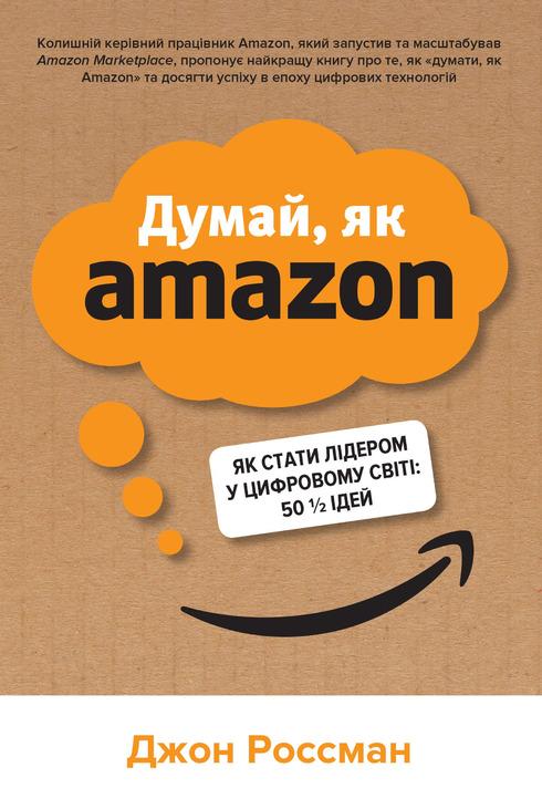 Думай, як Amazon. Як стати лідером у цифровому світі: 50 1/2 ідей