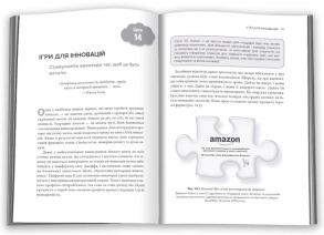 Думай, як Amazon. Як стати лідером у цифровому світі: 50 1/2 ідей. Фото 2