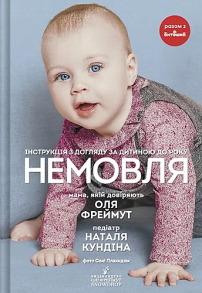 Немовля. Інструкція з догляду за дитиною до року