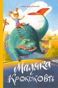 Маляка і Крококовть