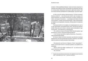 Загублений острів. Книга репортажів з окупованого Криму. Фото 2