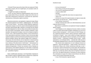 Загублений острів. Книга репортажів з окупованого Криму. Фото 4