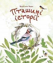 Пташині історії. Наукові казки