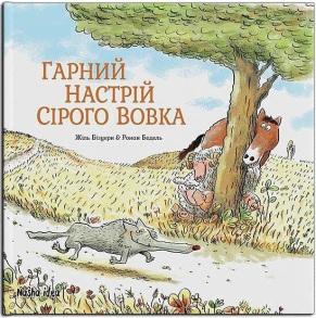 Сірий Вовк. Гарний настрій Сірого Вовка. Книга 1