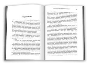 Зламані янголи. Книга 2. Фото 3