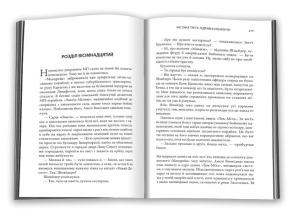 Зламані янголи. Книга 2. Фото 2