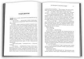 Пробуджені фурії. Книга 3. Фото 2