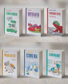 Історії успіху Starbucks, Toyota, Nike, Amazon, IKEA, Walmart (6 книг у футлярі)