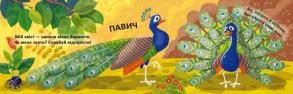 Книжка-схованка з чарівними крилами. Чий це хвостик?. Фото 3