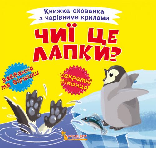 Книжка-схованка з чарівними крилами. Чиї це лапки?
