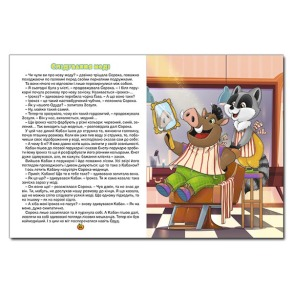 Велика книга. Казочки - помічнички. Фото 3