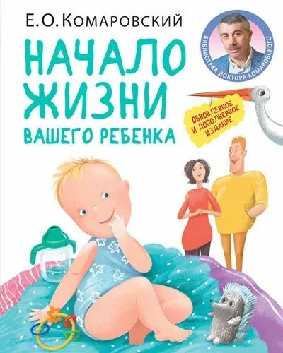 Начало жизни вашего ребёнка