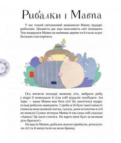 Байки Езопа в переказі Олександра Виженка. Фото 2