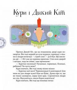 Байки Езопа в переказі Олександра Виженка. Фото 4