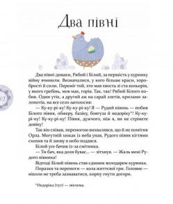 Байки Езопа в переказі Олександра Виженка. Фото 3